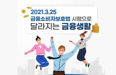 2021.2.25 금융소비자보호법 시행으로 달라지는 금융생활