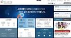 소비자에 관한 다양한 정보와 피해구제를 시행하는 소비자원 홈페이지(출처=한국 소비자원)