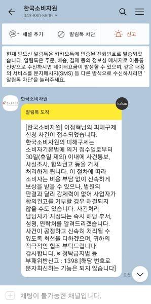 피해구제 신청 후 SNS알림톡을 통해 향후 진행 과정이 안내됐다.