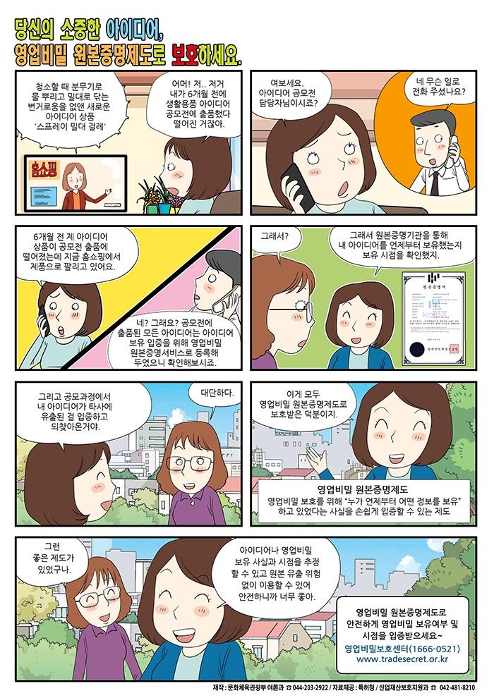 [4월 정책만화] 당신의 소중한 아이디어, 영업비밀 원본증명제도로 보호하세요