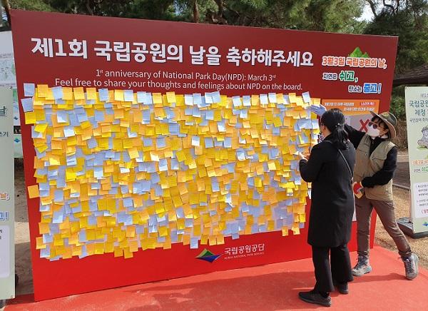 국립공원공단은 3일 '제1회 국립공원의 날'을 맞아 기념식을 개최하고 국민참여 보드판을 운영해 기념했다.