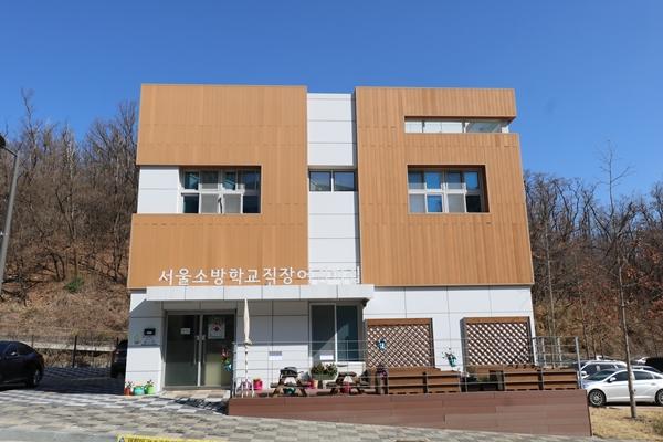 서울 소방학교 직장어린이집