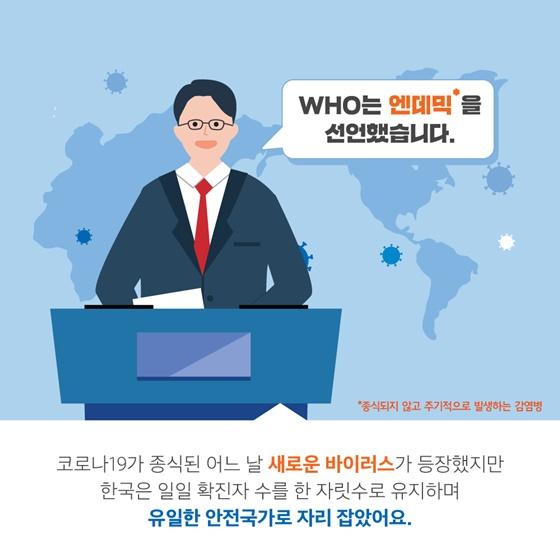 코로나19 종식 이후 새로운 바이러스가 등장 했지만 한국은 유일한 안전국가로 자리 잡았어요.
