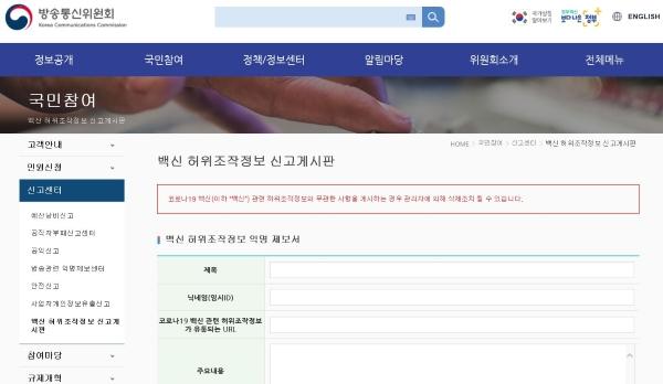 방송통신위원회의 허위·조작 정보 제보게시판