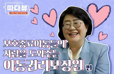 """[따다뷰] """"보호종료아동들의 자립을 도와주는 아동권리보장원"""""""