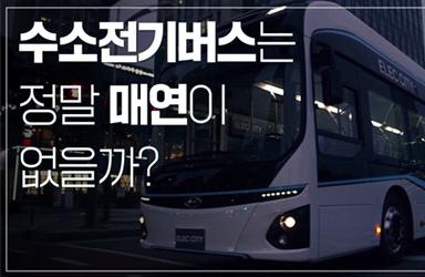 수소전기버스는 정말 매연이 없을까요? 수소전기버스에 대해 궁금한 점을 알아보세요!