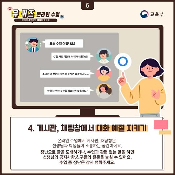 4. 게시판, 채팅창에서 대화 예절 지키기