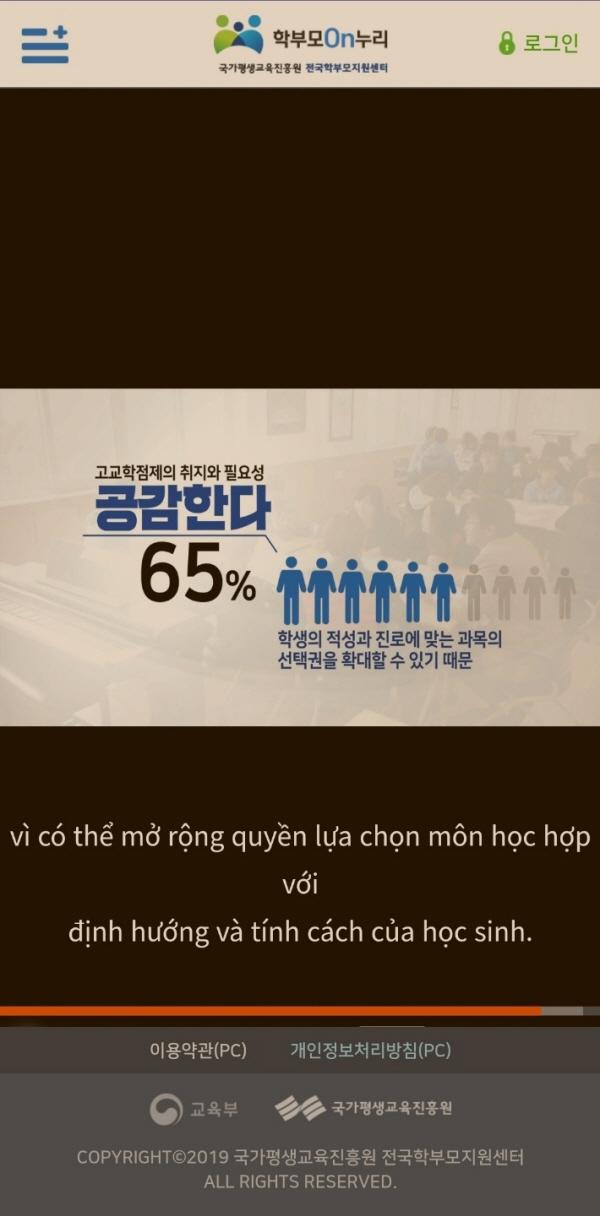 학부모온누리 학부모용 교육 영상에선 베트남어를 비롯해 6개국어의 자막이 제공된다.