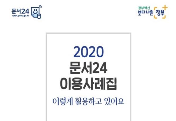 2020 문서 24 이용사례집 표지