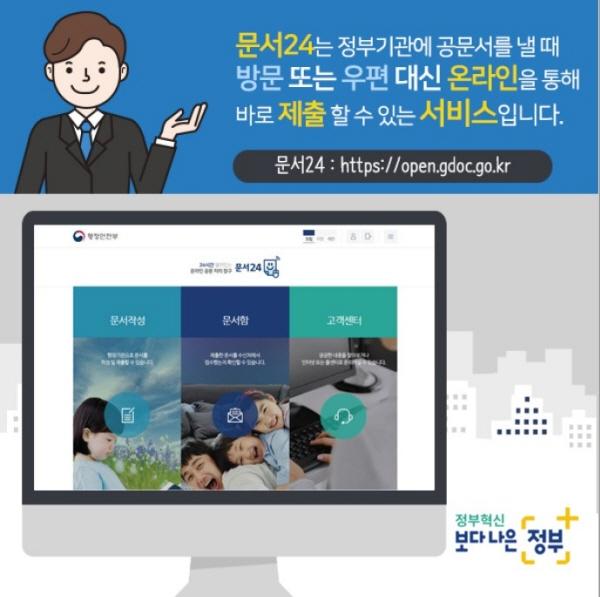 문서24 관련 카드뉴스.(출처 : 행정안전부)
