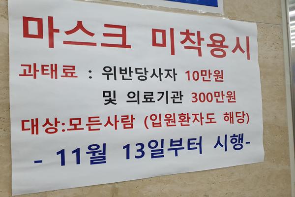 부산에서 위치한 병원 입구에 부착된 마스크 미착용에 대한 안내문.