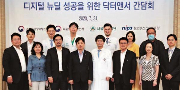 과학기술정보통신부와 식품의약품안전처가 2020년 7월 31일 서울 송파구 서울아산병원에서 '디지털 뉴딜 성공을 위한 닥터앤서 간담회'를 열었다.(사진=서울아산병원)
