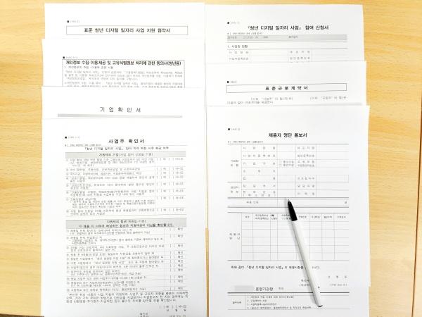 청년 디지털 일자리로 채용 후 제출해야 하는 서류들