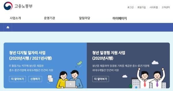 청년 디지털일자리 사업 홈페이지 화면