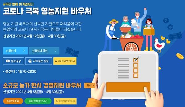바우처 누리집(농가지원바우처.kr) 메인화면 캡처.