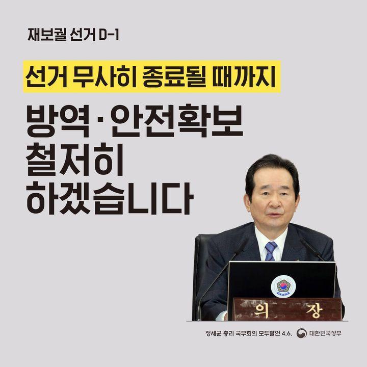 선거 무사히 종료될 때까지 방역·안전확보 철저히 하겠습니다.