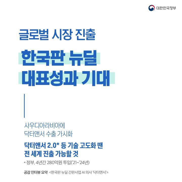 글로벌 시장 진출 한국판 뉴딜 대표성과 기대