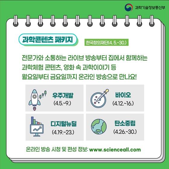 [과학콘텐츠 패키지] 한국창의재단