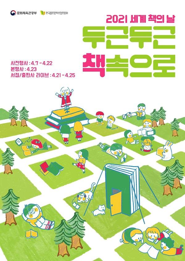 '세계 책의 날' 홍보포스터.