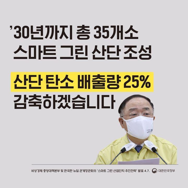 산단 탄소 배출량 25% 감축하겠습니다.