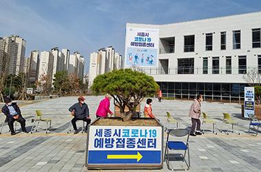 세종시 아름동 남세종 종합 청소년센터에 설치된 예방접종센터 앞에서 어르신들이 접종을 기다리고 있다.