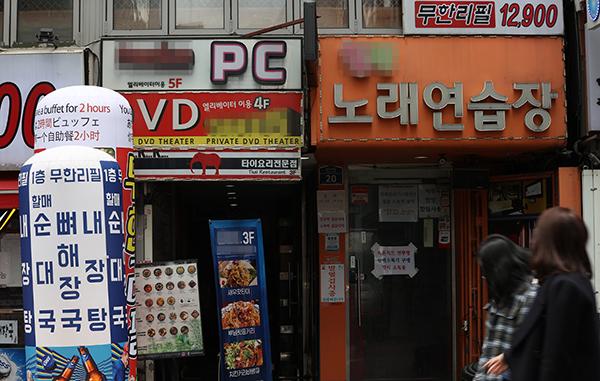 서울 종로구 일대의 노래방.