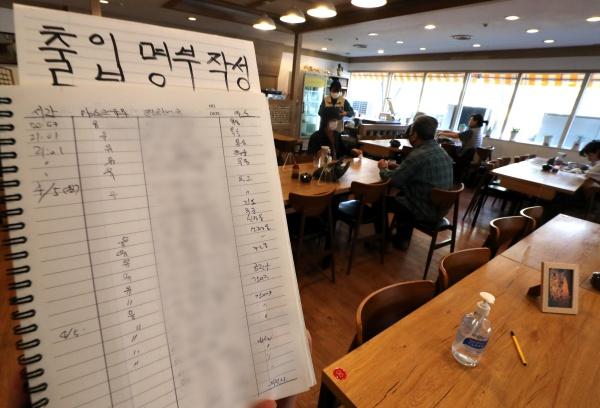 식당에서 관행적으로 써왔던 외 0명 표기는 이제 과태료 대상이다.