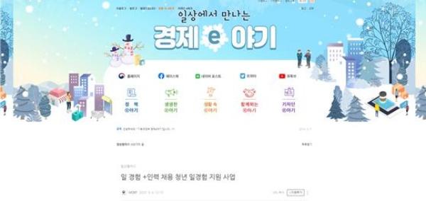 기획재정부 공식블로그 MOEF