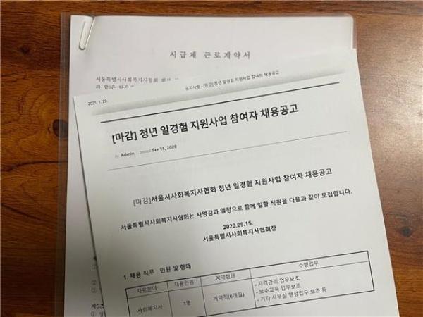 보관하고 있는 근로계약서와 마감된 채용공고(서울시사회복지사협회)