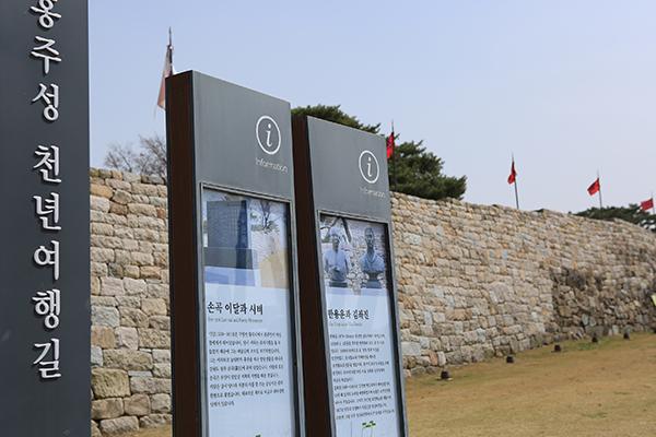 홍주성지 둘레길. 손곡 이달에 대한 설명과 홍성 출신 한용운 시인과 김좌진 장군에 대한 안내 표지판이 서 있다.