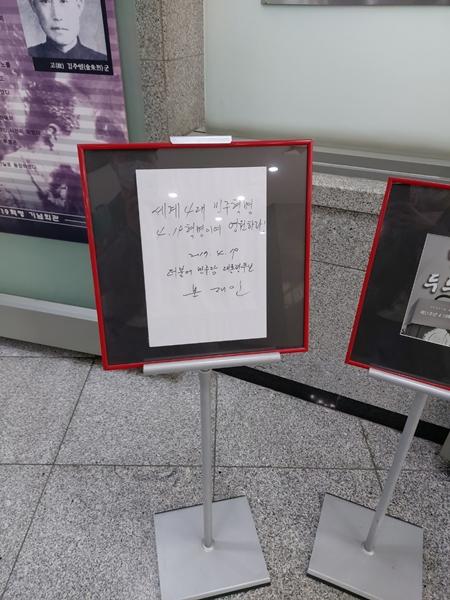 2017년 대선 직전, 문재인 대통령도 이 도서관에 방문했다.