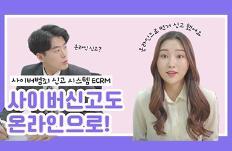 """""""이제 사이버신고도 온라인으로!!"""""""