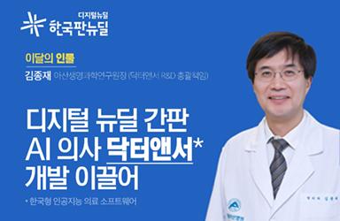 [이 달의 한국판뉴딜 ①] 디지털 뉴딜 간판 AI 의사 닥터앤서 개발 이끌어