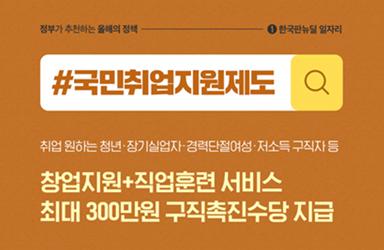 정부가 추천하는 올해의 정책 ① 한국판 뉴딜 일자리