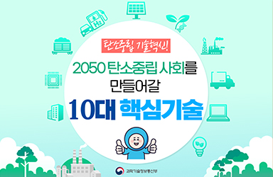 탄소중립 기술혁신! 2050 탄소중립사회를 만들어갈 10대 핵심기술