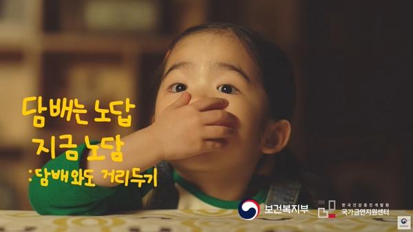 광고에는 아이의 목소리가 나와 더욱 몰입하게 해준다.(출처=보건복지부 유튜브)