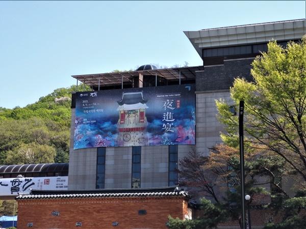 국립국악원 정문에 보이는 '야진연' 포스터.