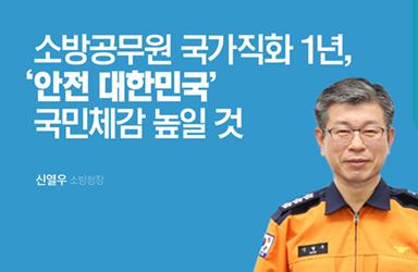 """""""소방공무원 국가직화 1년, '안전 대한민국'에 대한 국민의 체감 높일 것…"""""""