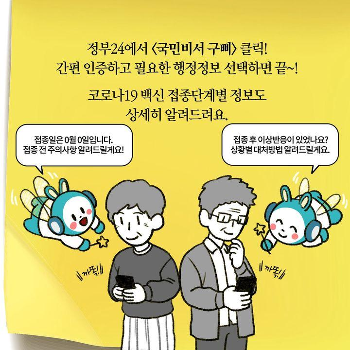 정부24에서 <국민비서 구삐> 클릭!
