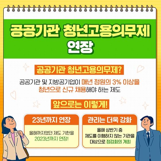공공기관 청년고용의무제 연장