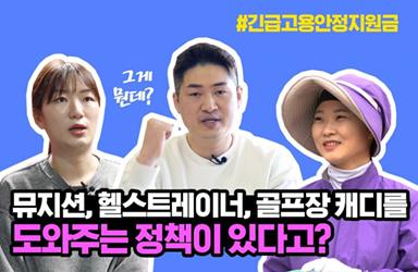 뮤지션, 헬스트레이너, 골프장 캐디를 도와주는 정책이 있다고 (feat. 긴급고용안정지원금) 4차 신규 접수 곧 시작!