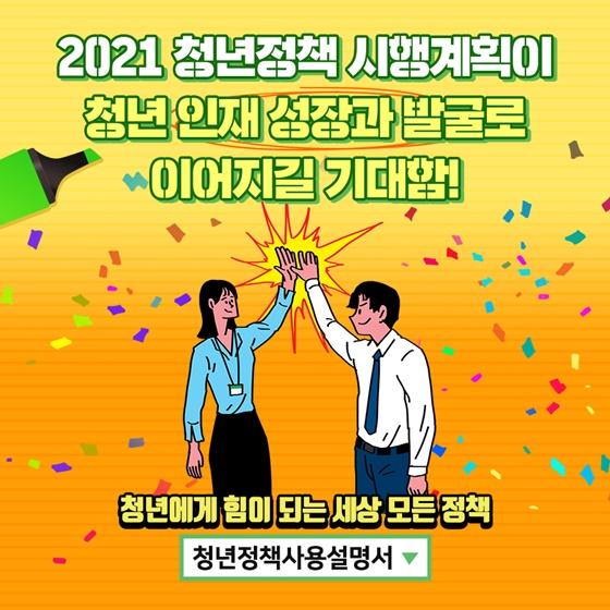 2021 청년정책 시행계획이 청년 인재 성장과 발굴로 이어지길 기대