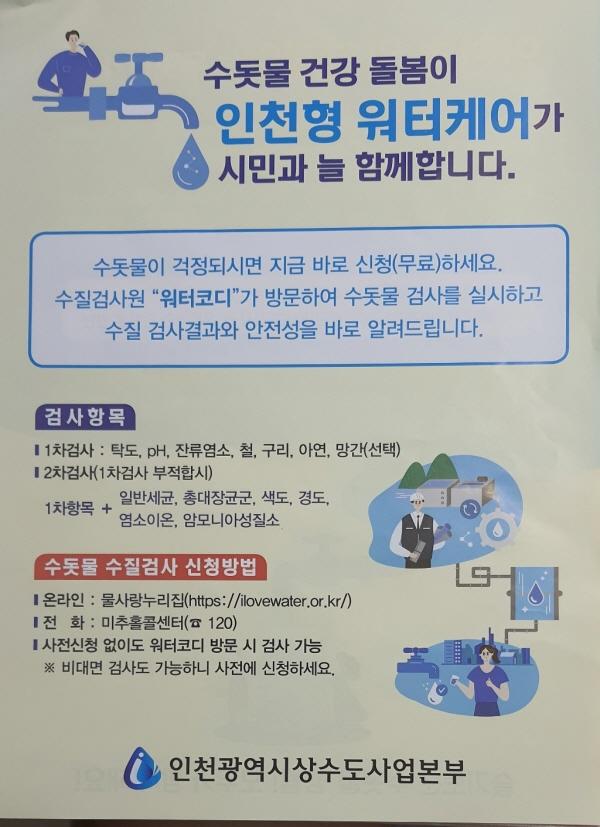 아파트 게시판에 붙은 수돗물 안심확인제 홍보 전단