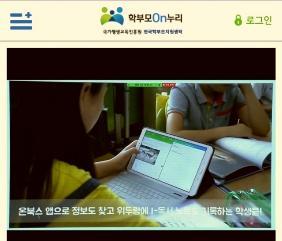 수업시간에 태블릿을 이용해 공부하는 초등학생 (출처:학부모온누리)