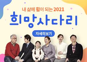 2021 희망사다리