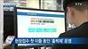 '4차 긴급 고용안정지원금' 온라인 신청