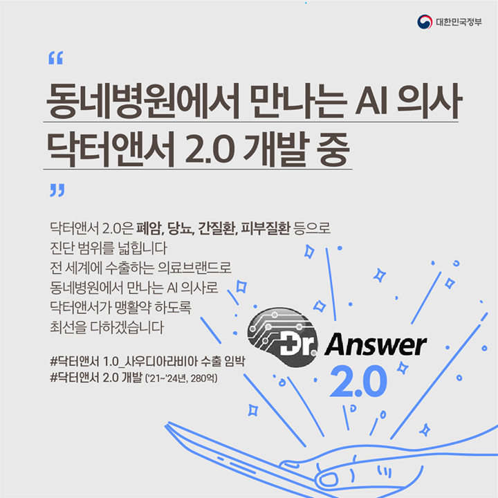 """""""동네병원에서 만나는 AI 의사 닥터앤서 2.0 개발 중"""""""