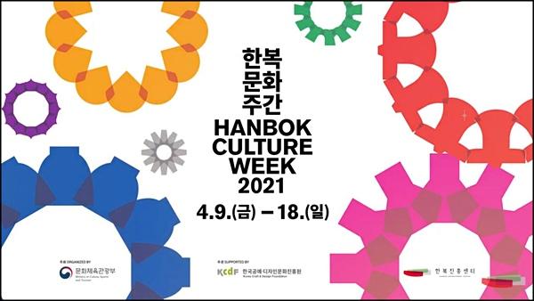 2021 봄 한복문화주간 포스터.