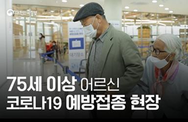 75세 이상 어르신 코로나19 예방접종 현장