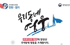 우리동네 영웅 소개.